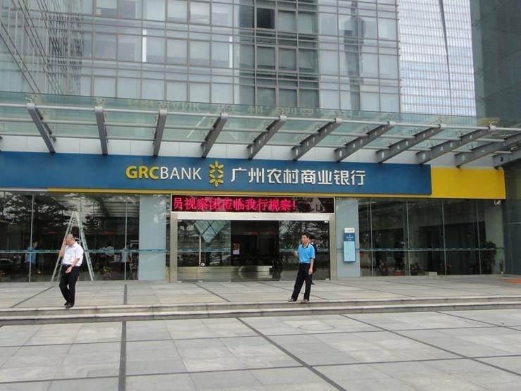 2014年广州农村商业银行贷款利率多少?_新手