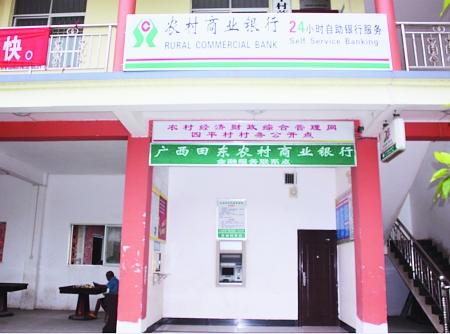 2014年广西田东农村商业银行贷款利率多少?_