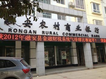 2014年广西融安农村商业银行贷款利率多少?_