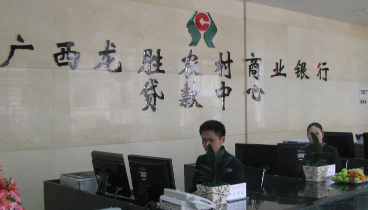 2014年广西龙胜农村商业银行贷款利率多少?_