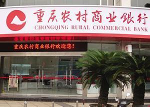 2014年重庆农村商业银行贷款利率多少?_新手