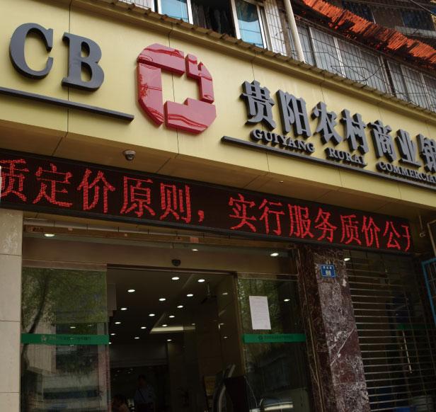 2014年贵阳农村商业银行贷款利率多少?_新手