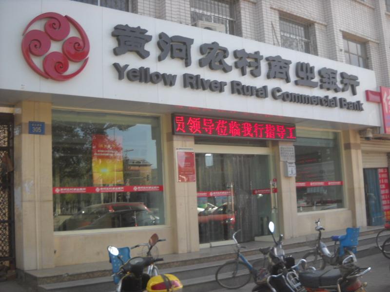 2014年宁夏黄河农村商业银行贷款利率多少?_