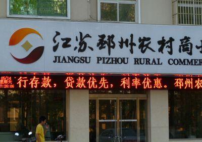 2014年江苏邳州农村商业银行存款利率多少_新
