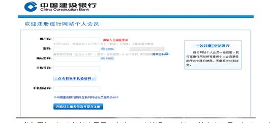 建设银行网上银行_中国建设银行网银开通操作流程-