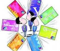 2015年信用卡个人贷款怎么