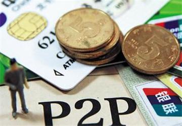 民生银行关闭P2P充值通道 投资人不必过度恐慌